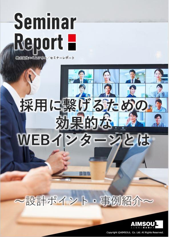 セミナーレポート_採用に繋げるための効果的なWEBインターンとは1