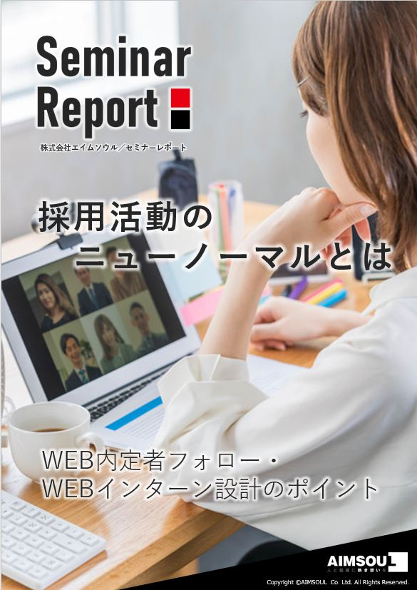 セミナーレポート_採用活動のニューノーマル(WEB内定者フォロー・WEBインターン設計のポイント)1