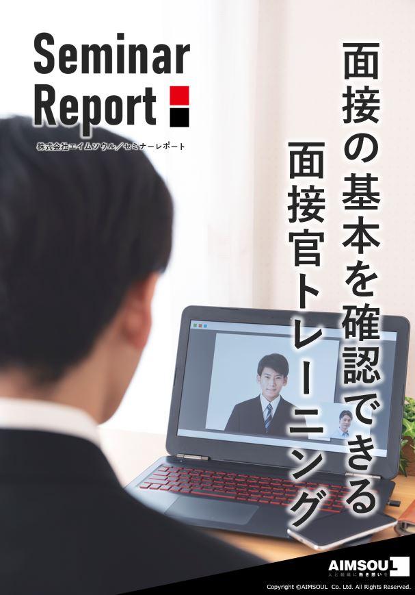 セミナーレポート_面接の基本を確認できる面接官トレーニング1